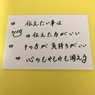 詞絵 手描き 筆文字 ポストカード(アート/写真)