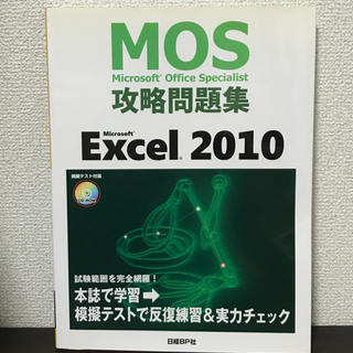 ニッケイビーピー(日経BP)のMicrosoft Office specialist 問題集Excel2010(資格/検定)