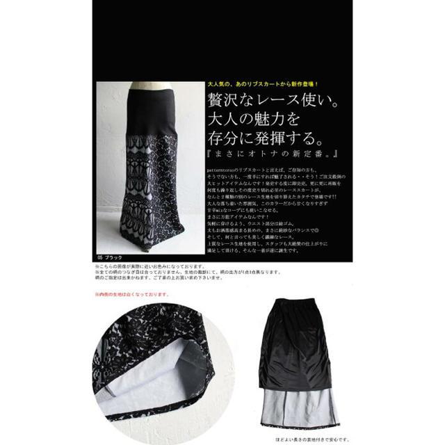 antiqua(アンティカ)のantiqua アンティカ レース 花柄 ロングスカート レディースのスカート(ロングスカート)の商品写真
