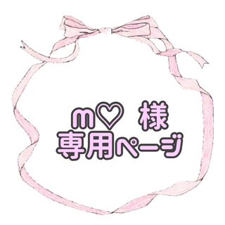 M♡ 様専用ページ(その他)