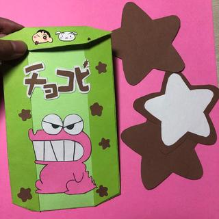 チョコビ 風 しんちゃん ペーパークラフト 封筒 手紙(その他)
