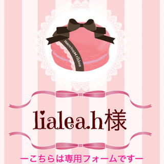 lialea.h様専用(各種パーツ)