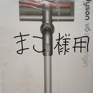 ダイソン掃除機(その他)