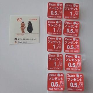 パスコ応募券10点+62円切手1枚✨(その他)