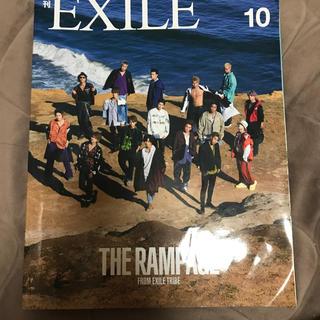 ザランページ(THE RAMPAGE)のRAMPAGE特集 月刊EXILE(アイドルグッズ)