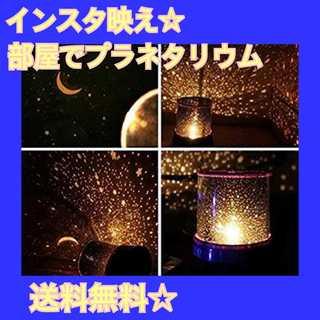 【今だけ♡送料無料】インスタ話題★星空投影 プラネタリウム(その他)