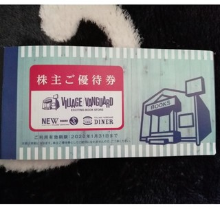 ヴィレッジヴァンガード 優待券 11枚(ショッピング)