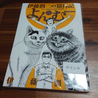 コウダンシャ(講談社)の伊藤潤二の猫日記よん&むー サイン本(その他)