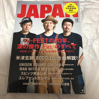 ROCKIN ON JAPAN 12月号(趣味/スポーツ)