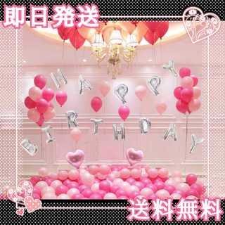 【特別な日に♡】お誕生日 飾り付け 誕生日 バルーンセット ピンク ポンプ付(その他)
