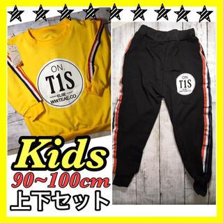 【キッズ90~100cm 上下セット】  薄手 スウェット (Tシャツ/カットソー)