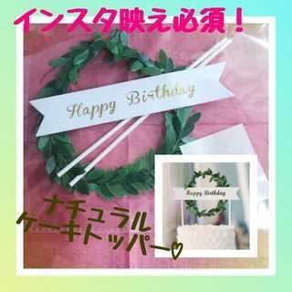 可愛い!オリジナルケーキに ケーキトッパー 誕生日 絶対的インスタ映え(その他)