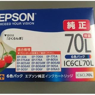 エプソン(EPSON)のエプソン(EPSON)純正インクカートリッジIC6CL70L(オフィス用品一般)