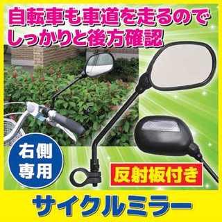 簡単取り付け★自転車用安全ミラー(その他)