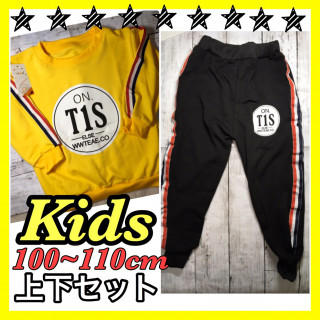 【キッズ100~110cm 上下セット】  薄手 スウェット (Tシャツ/カットソー)