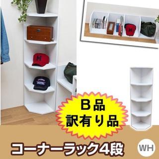 【B品 訳有り品】デザイナーズ コーナーラック 4段 ホワイト 送料無料!(リビング収納)