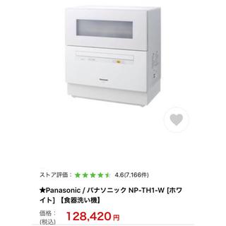 パナソニック(Panasonic)の本日限定♡ パナソニック 食洗機 最終お値下げ(食器/哺乳ビン用洗剤)