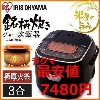 アイリスオーヤマ(アイリスオーヤマ)の最安値!アイリスオーヤマ炊飯器 5.5合 31銘柄炊き RC-MC30-B(炊飯器)