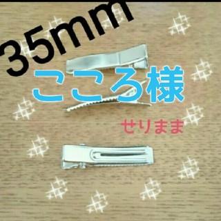 リピ200本◆やっとこピン35mm (各種パーツ)