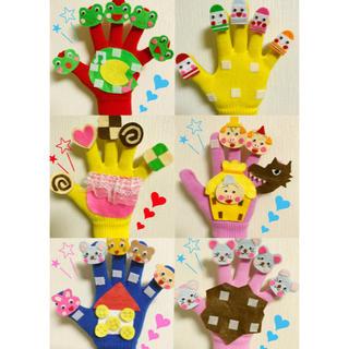 まとめ買いお買い得手袋シアター 12点セット(知育玩具)