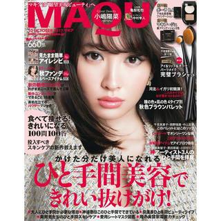 シュウエイシャ(集英社)のMAQUIA(マキア) 2017年10月号(ファッション)