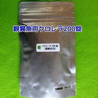 観賞魚用クロレラ200錠+グリーンウォーター(アクアリウム)