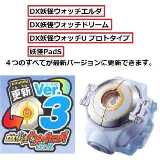 バージョン3 最新版 ★DX妖怪ウォッチエルダ 4つの更新用SD(キャラクターグッズ)