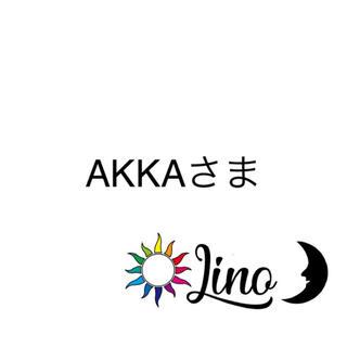 AKKAさま(各種パーツ)