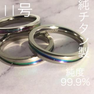 純チタン製 99.9% 刻印入 💙 9.5号-11号 アレルギー安心 超丈夫(リング(指輪))