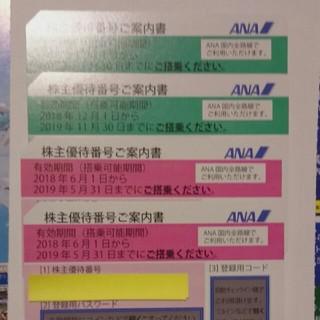 ANA 株主優待 搭乗券  4枚セット(航空券)