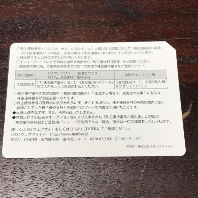 スターフライヤー株主優待 2枚 チケットの乗車券/交通券(航空券)の商品写真