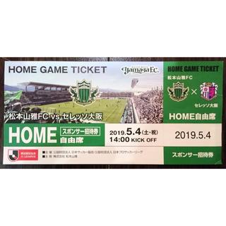 松本山雅 セレッソ大阪 スポンサーチケット(サッカー)