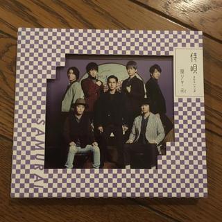 カンジャニエイト(関ジャニ∞)の侍唄 初回限定盤(アイドルグッズ)