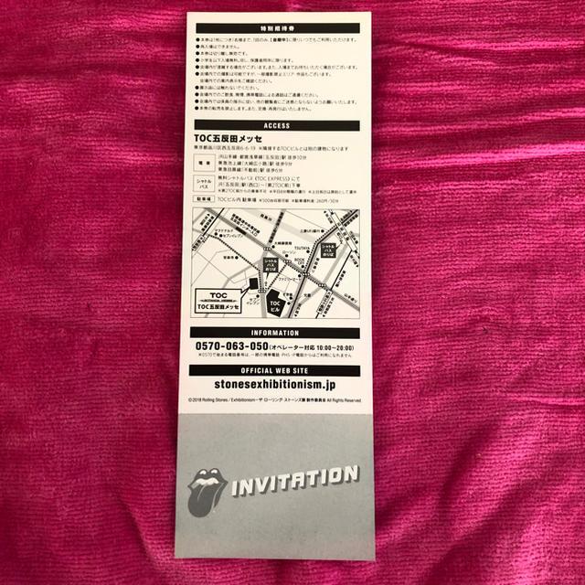 ザ・ローリングストーンズ展 チケット チケットのイベント(その他)の商品写真