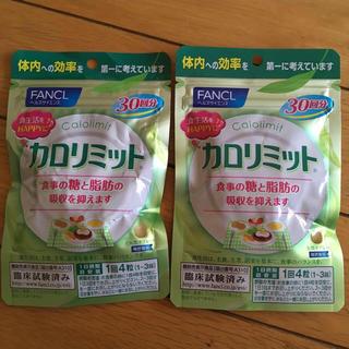 ファンケル(FANCL)のカロリミット 30回分 2袋(ダイエット食品)