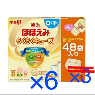 メイジ(明治)の送料無料♡明治 ほほえみ らくらくキューブ 24袋×6箱 粉ミルク(その他)