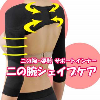 32 L 二の腕 シェイプケア 姿勢 矯正 下着 補正 インナー 二の腕痩せ(エクササイズ用品)
