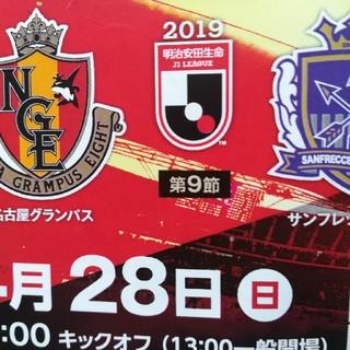 名古屋vs広島 ホーム自由席大人(サッカー)