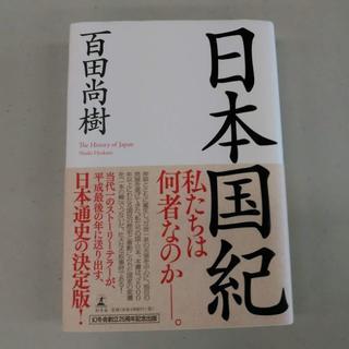 日本国紀(人文/社会)