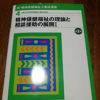 新・精神保健福祉士養成講座4 (語学/参考書)