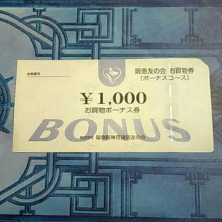 ハンキュウヒャッカテン(阪急百貨店)の3千円分 阪急 阪神 友の会ボーナス券(ショッピング)