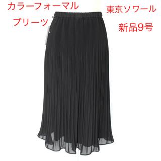 ソワール(SOIR)の新品 9号 プリーツ スカート 黒 wゴム 東京ソワール 結婚式 パーティー(ひざ丈スカート)
