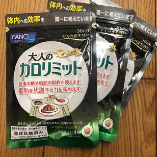ファンケル FANCL カロリミット(ダイエット食品)