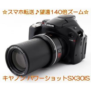 キヤノン(Canon)の☆スマホ転送♪望遠140倍♪キヤノン パワーショットSX30IS☆(コンパクトデジタルカメラ)