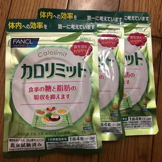 カロリミット FANCL ファンケル(ダイエット食品)