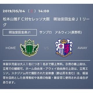 5/4 松本山雅FC×セレッソ大阪 アウェイ自由席大人(サッカー)