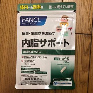 内脂サポート FANCL ファンケル(ダイエット食品)
