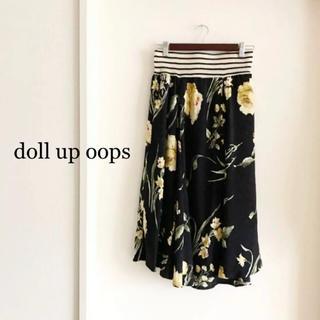 ドールアップウップス(doll up oops)の美品♡ doll up oops 花柄フレアスカート(ひざ丈スカート)