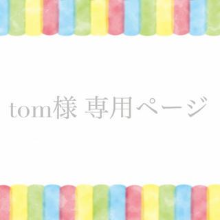 tom様 専用ページ(各種パーツ)