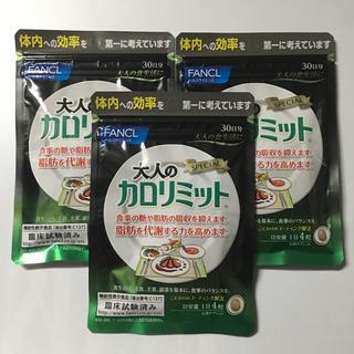 ファンケル(FANCL)の大人のカロリミット 3袋(ダイエット食品)